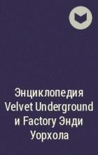 - - Энциклопедия Velvet Underground и Factory Энди Уорхола