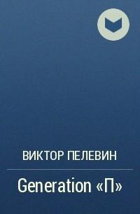 Виктор Пелевин - Generation «П»