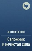 А. П. Чехов - Сапожник и нечистая сила