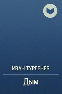 Иван Тургенев - Дым