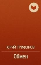 Юрий Трифонов - Обмен