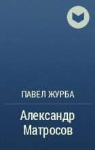 Павел Журба - Александр Матросов