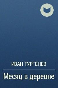 Иван Тургенев - Месяц в деревне