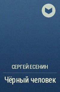 Сергей Есенин - Чёрный человек