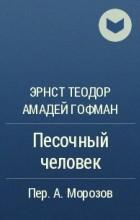 Эрнст Теодор Амадей Гофман - Песочный человек