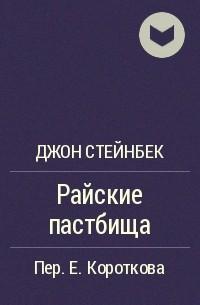 Джон Стейнбек - Райские пастбища