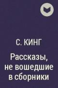 С. Кинг - Рассказы, не вошедшие в сборники