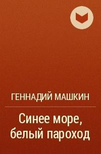 Геннадий Машкин - Синее море, белый пароход