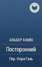 Альбер Камю - Посторонний