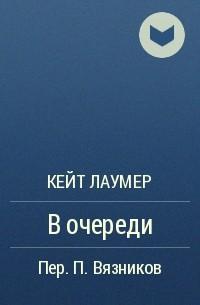 Кейт Лаумер - В очереди