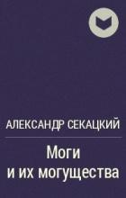 Александр Секацкий - Моги и их могущества