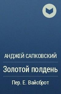 Анджей Сапковский - Золотой полдень