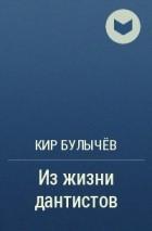 Кир Булычёв - Из жизни дантистов