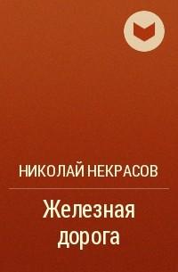 Николай Некрасов - Железная дорога