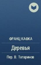 Франц Кафка - Деревья