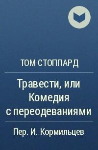Том Стоппард - Травести, или Комедия с переодеваниями