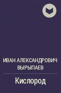 Иван Александрович Вырыпаев - Пьесы: