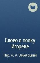 без автора - Слово о полку Игореве