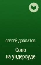 Сергей Довлатов - Соло на ундервуде