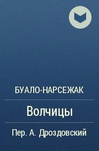 Буало-Нарсежак - Волчицы