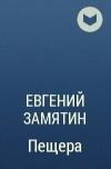 Евгений Замятин — Пещера