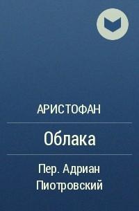 Аристофан  - Облака