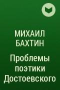 Михаил Бахтин - Проблемы поэтики Достоевского