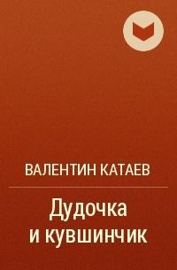Валентин Катаев - Дудочка и кувшинчик