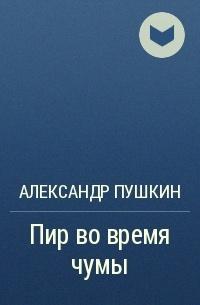Александр Пушкин - Пир во время чумы