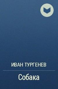 Иван Тургенев - Собака