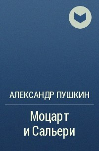 Александр Пушкин - Моцарт и Сальери