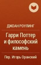 Дж. К. Роулинг - Гарри Поттер и философский камень