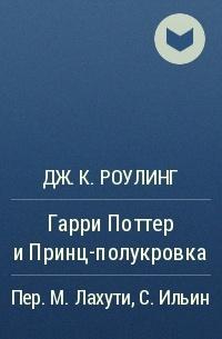 Дж. К. Роулинг - Гарри Поттер и Принц-полукровка