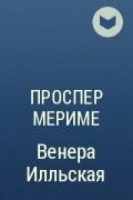 Проспер Мериме - Венера Илльская