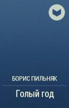 Борис Пильняк - Голый год