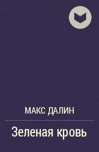 Макс Далин - Зеленая кровь