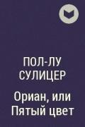 Пол-Лу Сулицер - Ориан, или Пятый цвет