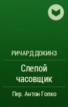 Ричард Докинз - Слепой часовщик