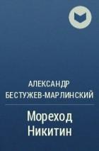 Александр Бестужев (Марлинский) - Мореход Никитин