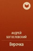 Андрей Богословский - Верочка