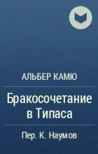 Альбер Камю - Бракосочетание в Типаса
