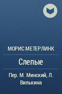 Морис Метерлинк - Слепые