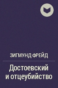 Зигмунд Фрейд - Достоевский и отцеубийство