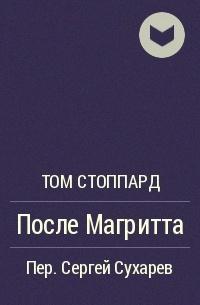 Том Стоппард - После Магритта
