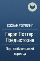 Джоан Роулинг - Гарри Поттер: Предыстория