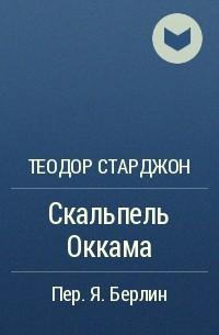 Теодор Старджон - Скальпель Оккама