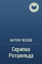 Антон Чехов - Скрипка Ротшильда