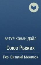 Артур Конан Дойль - Союз Рыжих