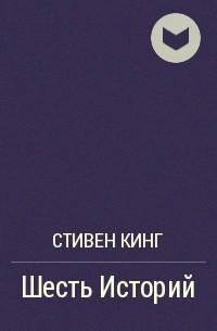 Стивен Кинг - Шесть Историй
