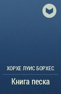 Хорхе Луис Борхес - Книга песка
